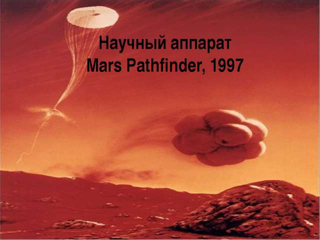 Научный аппарат Mars Pathfinder, 1997