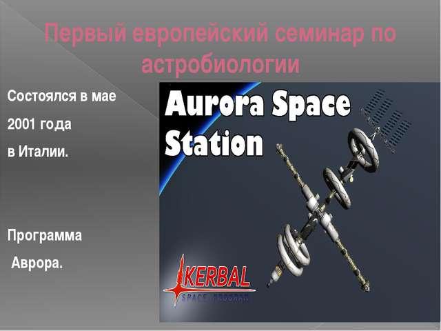 Первый европейский семинар по астробиологии Состоялся в мае 2001 года в Итали...