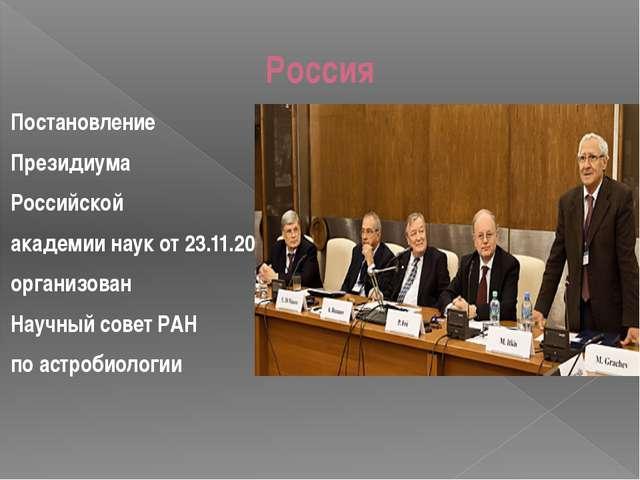 Россия Постановление Президиума Российской академии наукот 23.11.2010 орган...