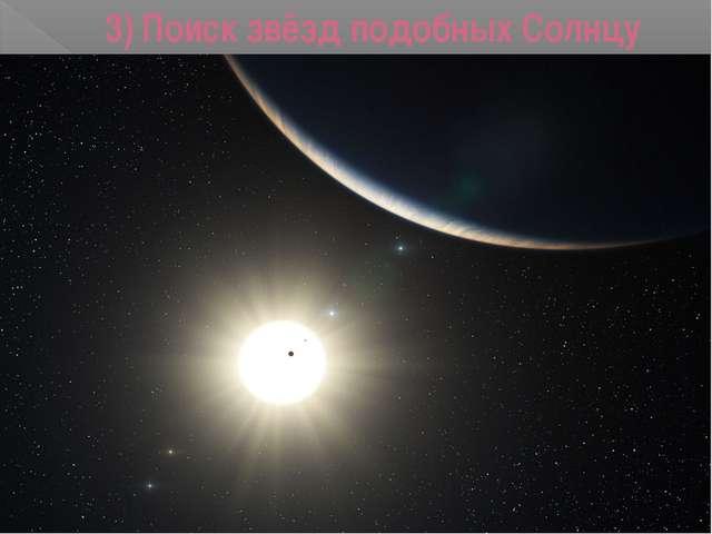 3) Поиск звёзд подобныхСолнцу