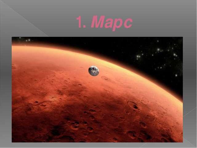 1. Марс