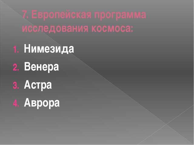 7. Европейская программа исследования космоса: Нимезида Венера Астра Аврора