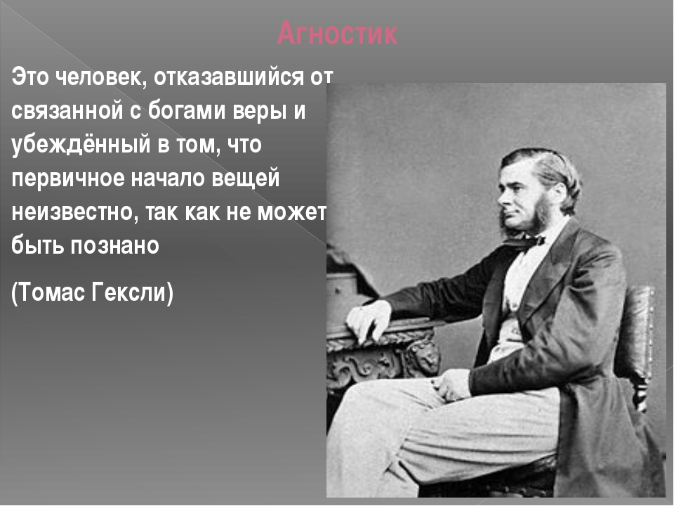 Агностик Это человек, отказавшийся от связанной сбогамиверы и убеждённый в...