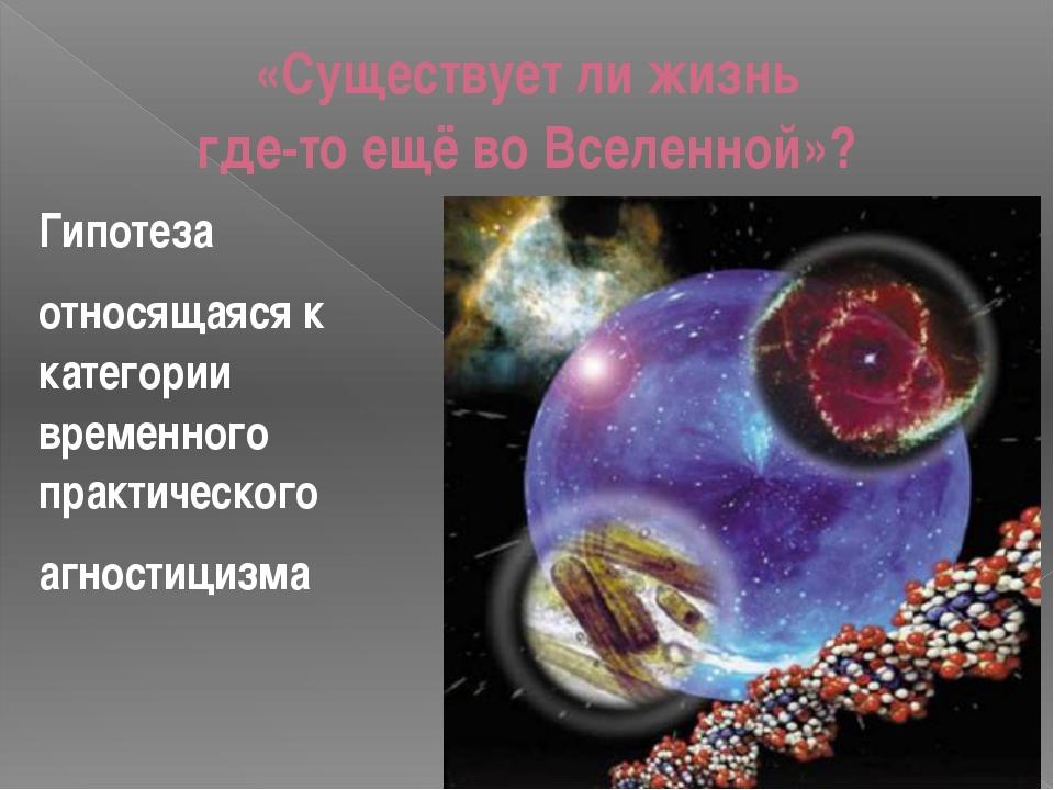 «Существует ли жизнь где-то ещё во Вселенной»? Гипотеза относящаяся к категор...