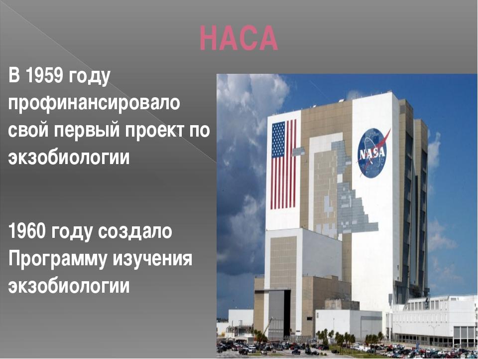НАСА В 1959 году профинансировало свой первый проект по экзобиологии 1960 год...