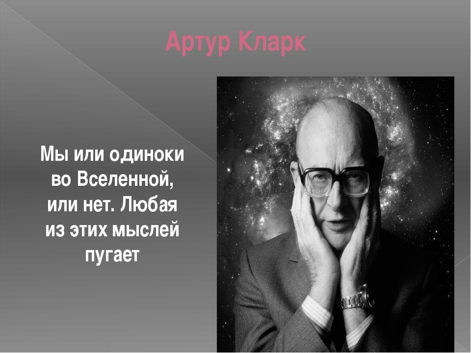 Артур Кларк Мы илиодиноки воВселенной, илинет. Любая изэтих мыслей пугает