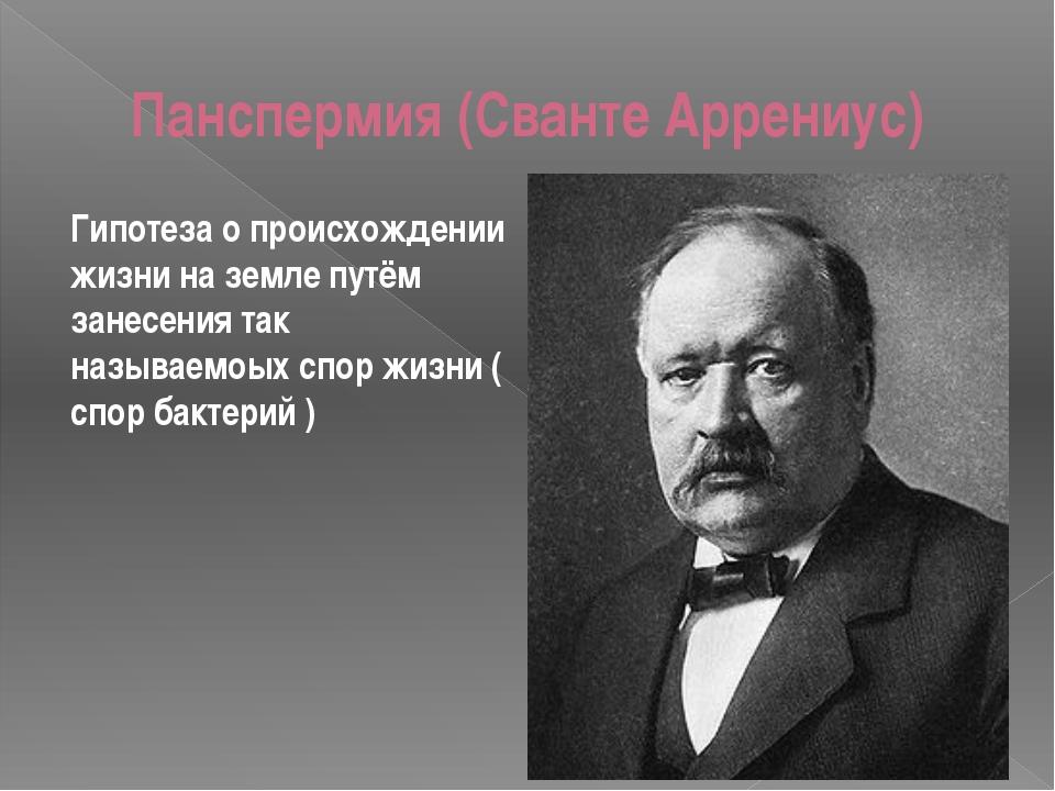 Панспермия (Сванте Аррениус) Гипотеза о происхождении жизни на земле путём за...