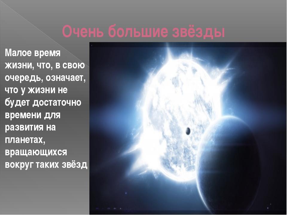 Очень большие звёзды Малое время жизни, что, в свою очередь, означает, что у...