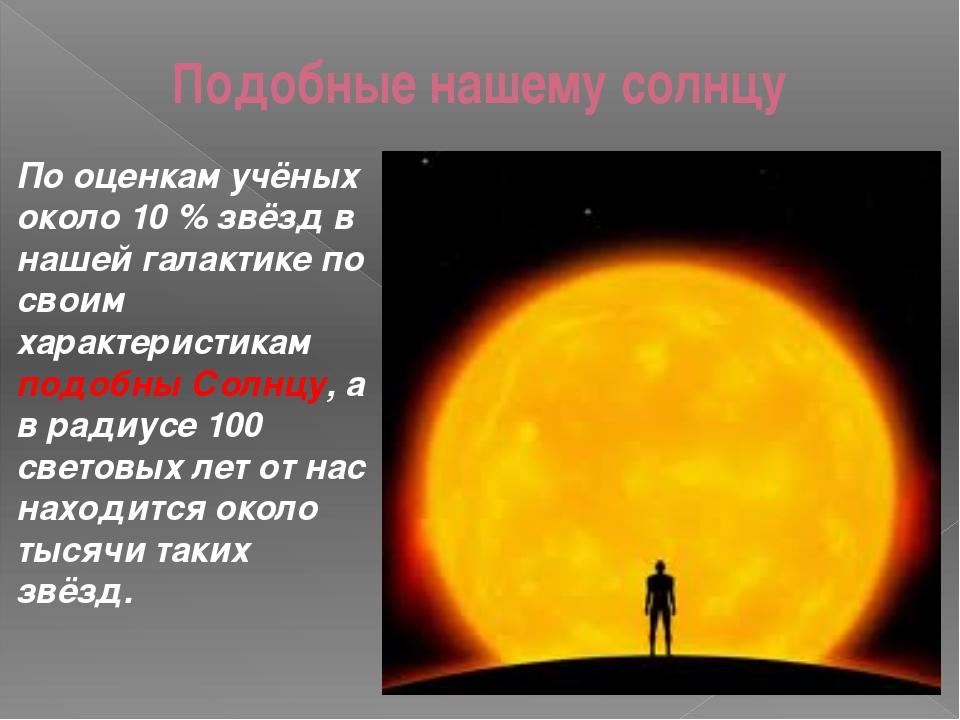 Подобные нашему солнцу По оценкам учёных около 10% звёзд в нашей галактике п...