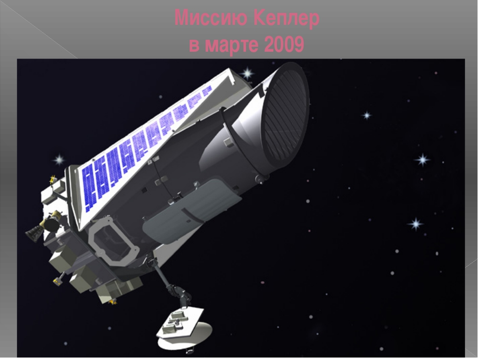 Миссию Кеплер в марте 2009