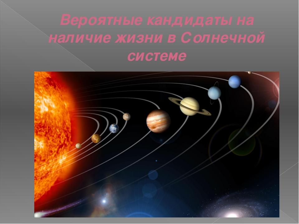 Вероятные кандидаты на наличие жизни в Солнечной системе