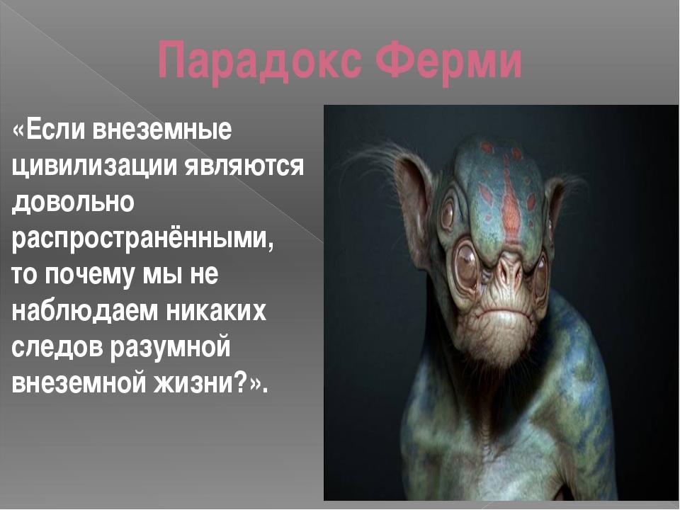 Парадокс Ферми «Если внеземные цивилизации являются довольно распространённым...