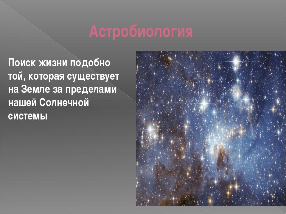 Астробиология Поиск жизни подобно той, которая существует на Земле за предел...
