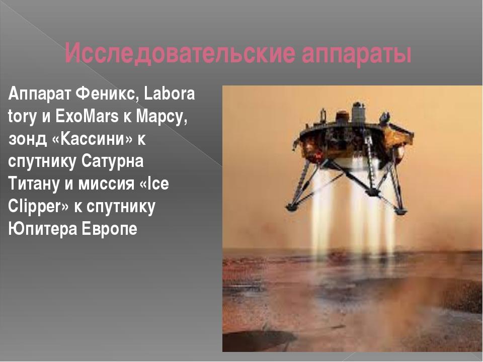 Исследовательские аппараты АппаратФеникс,LaboratoryиExoMarsк Марсу, зонд...
