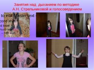 Занятия над дыханием по методике А.Н. Стрельниковой и голосоведением
