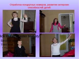 Отработка концертных номеров, развитие актерских способностей детей.