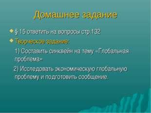 Домашнее задание § 15 ответить на вопросы стр.132 Творческое задание: 1) Сос
