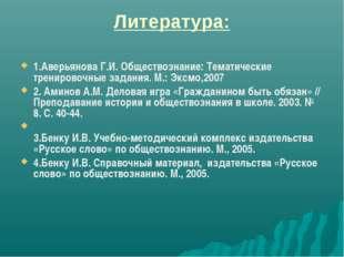 Литература: 1.Аверьянова Г.И. Обществознание: Тематические тренировочные зада