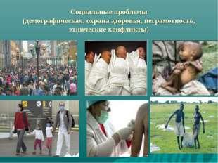 Социальные проблемы (демографическая, охрана здоровья, неграмотность, этничес