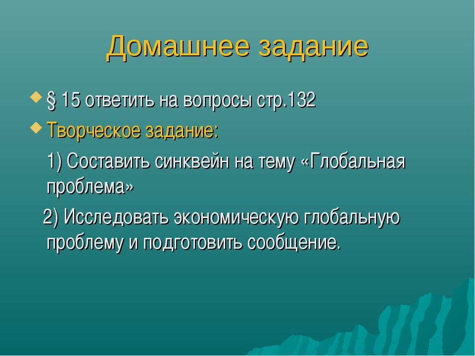 Домашнее задание § 15 ответить на вопросы стр.132 Творческое задание: 1) Сос...