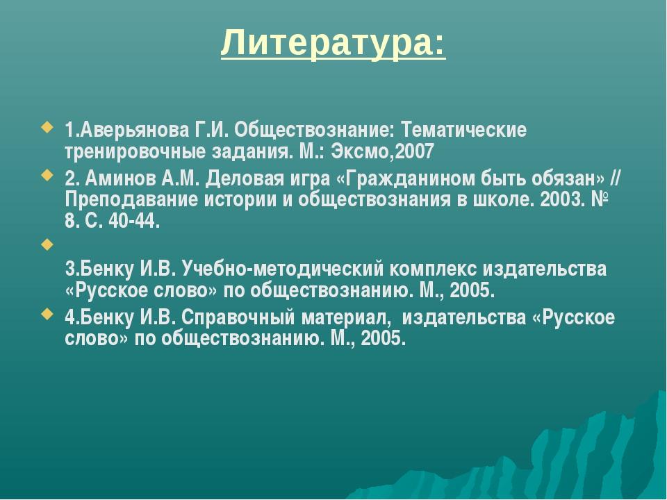 Литература: 1.Аверьянова Г.И. Обществознание: Тематические тренировочные зада...