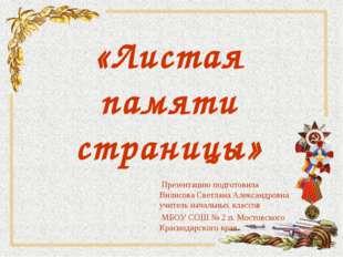 «Листая памяти страницы» Презентацию подготовила Вилисова Светлана Александро