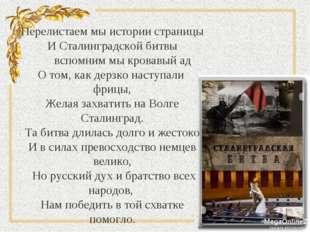 Перелистаем мы истории страницы И Сталинградской битвы вспомним мы кровавый а