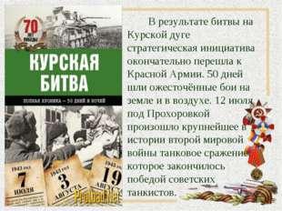 В результате битвы на Курской дуге стратегическая инициатива окончательно пе