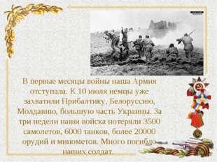 В первые месяцы войны наша Армия отступала. К 10 июля немцы уже захватили При