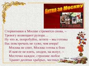 Стервятники к Москве стремятся снова, – Тревогу возвещают рупора… Ну что ж,