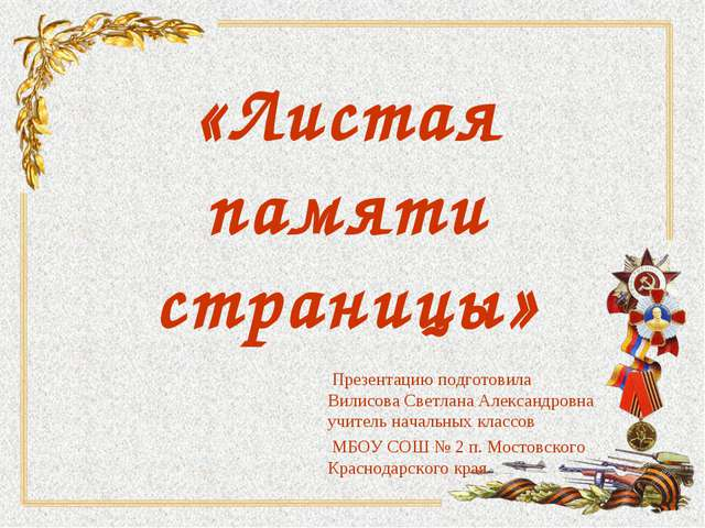 «Листая памяти страницы» Презентацию подготовила Вилисова Светлана Александро...