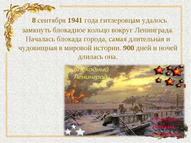 8 сентября 1941 года гитлеровцам удалось замкнуть блокадное кольцо вокруг Ле...