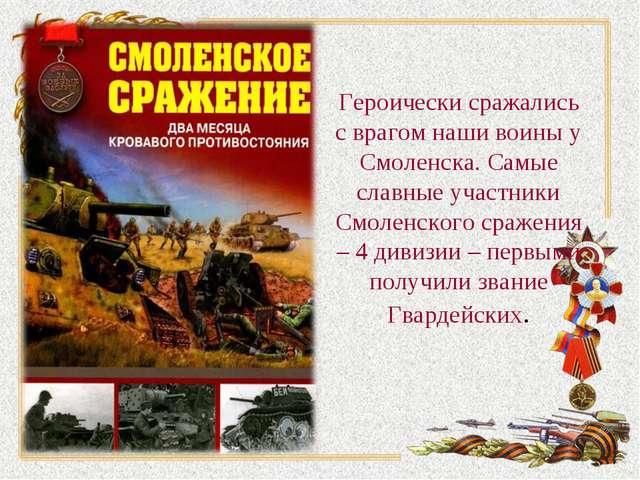 Героически сражались с врагом наши воины у Смоленска. Самые славные участники...