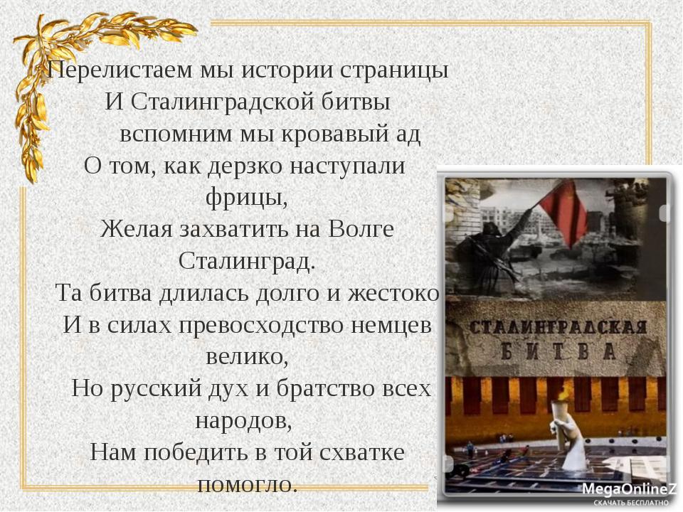 Перелистаем мы истории страницы И Сталинградской битвы вспомним мы кровавый а...