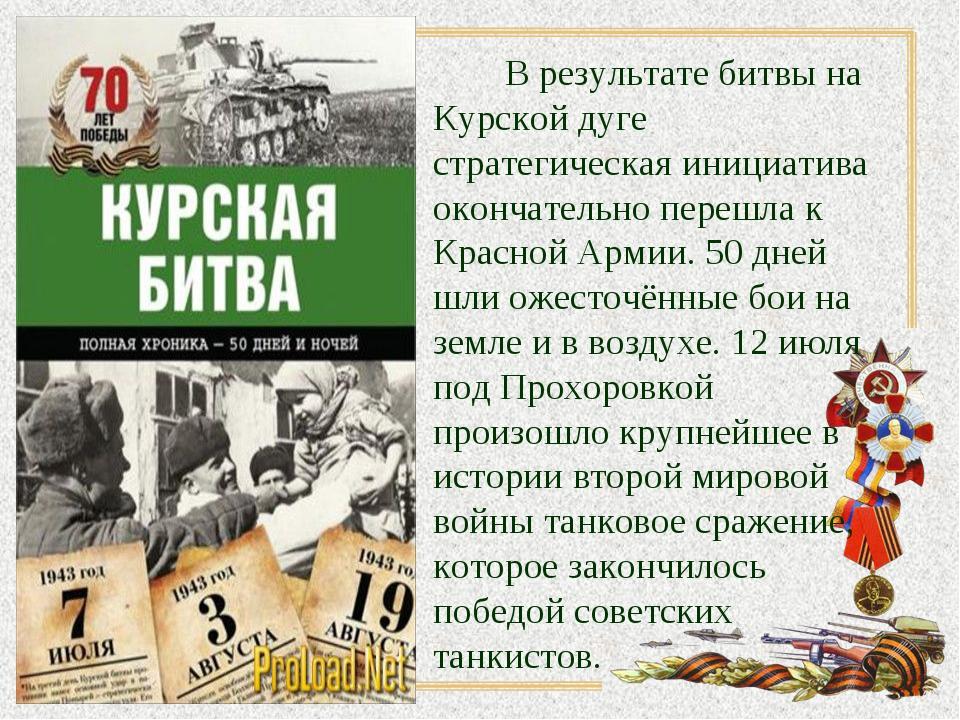 В результате битвы на Курской дуге стратегическая инициатива окончательно пе...