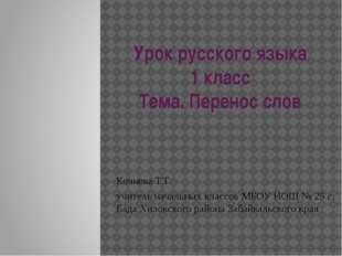Урок русского языка 1 класс Тема. Перенос слов Кочнева Т.Т. учитель начальных