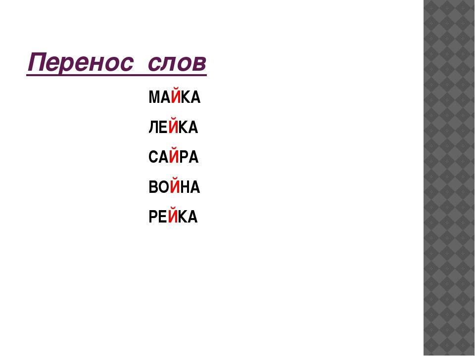 Перенос слов МАЙКА ЛЕЙКА САЙРА ВОЙНА РЕЙКА