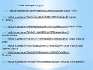 Ссылки на интернет-ресурсы https://im1-tub-ru.yandex.net/i?id=f8b69dd669cbff2
