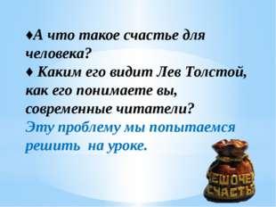 ♦А что такое счастье для человека? ♦ Каким его видит Лев Толстой, как его пон