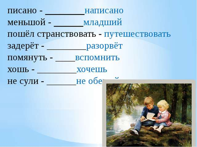 писано -________написано меньшой -______младший пошёл странствовать -путеш...