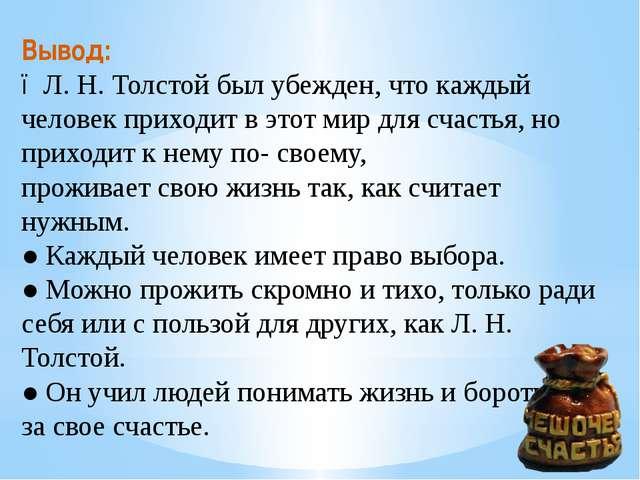 Вывод: ●Л. Н. Толстой был убежден, что каждый человек приходит в этот мир для...
