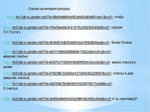 Ссылки на интернет-ресурсы https://im1-tub-ru.yandex.net/i?id=f8b69dd669cbff2...