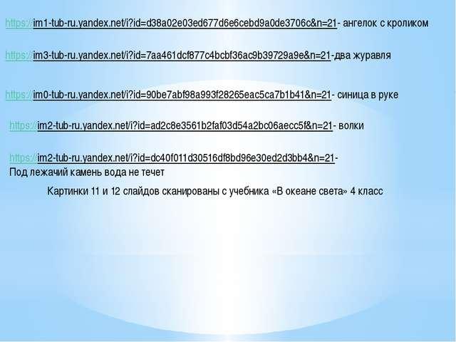 https://im1-tub-ru.yandex.net/i?id=d38a02e03ed677d6e6cebd9a0de3706c&n=21- анг...