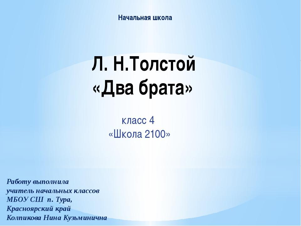 Л. Н.Толстой «Два брата» класс 4 «Школа 2100» Работу выполнила учитель началь...