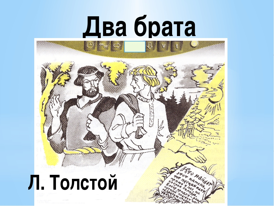 Два брата Л. Толстой