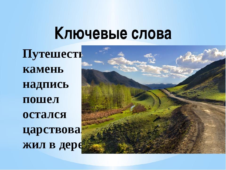 Путешествие камень надпись пошел остался царствовал жил в деревне Ключевые сл...