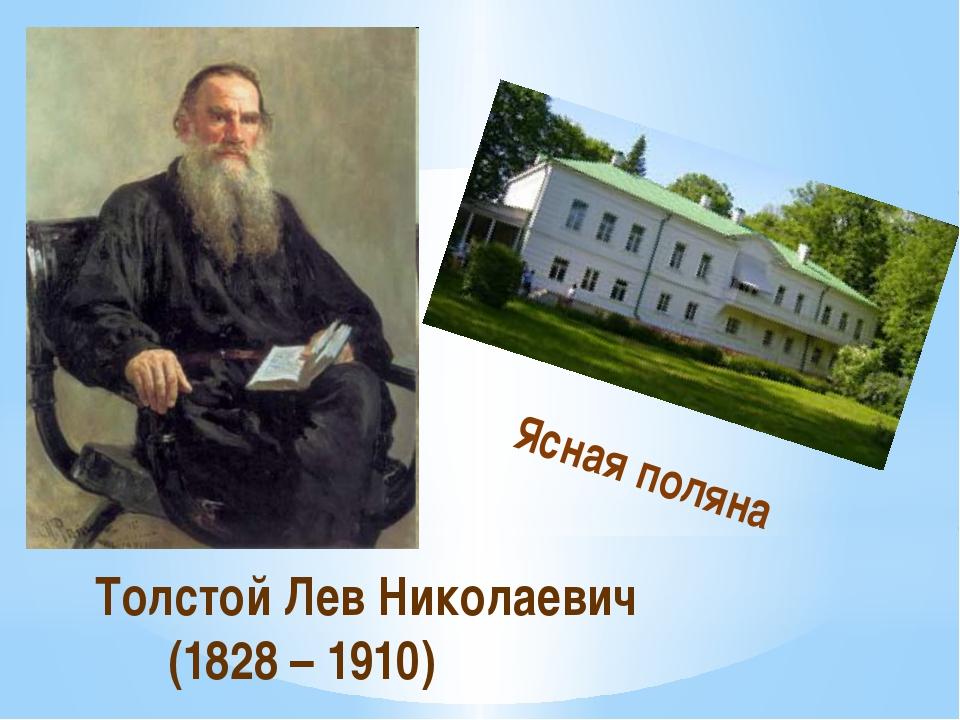 Толстой Лев Николаевич (1828 – 1910) Ясная поляна