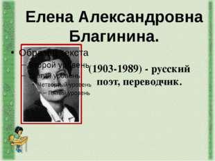 Елена Александровна Благинина. (1903-1989) - русский поэт, переводчик.