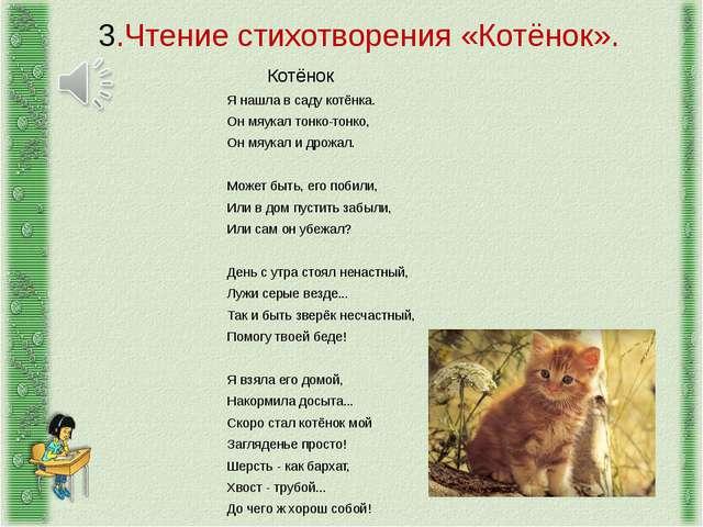 3.Чтение стихотворения «Котёнок». Котёнок Я нашла в саду котёнка. Он мяукал т...