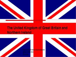 The United Kingdom of Great Britain and Northern Ireland Карякина Елена Анато